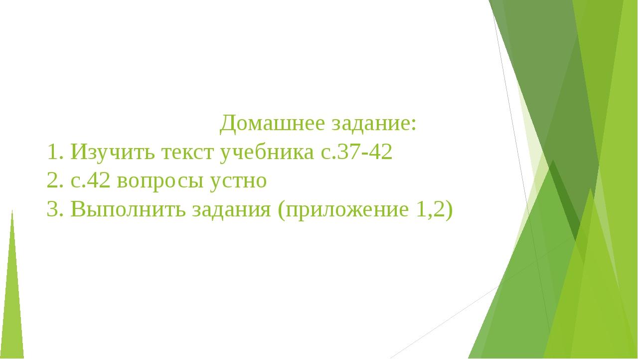 Домашнее задание: 1. Изучить текст учебника с.37-42 2. с.42 вопросы устно 3....