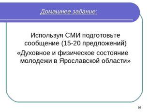 * Домашнее задание: Используя СМИ подготовьте сообщение (15-20 предложений) «