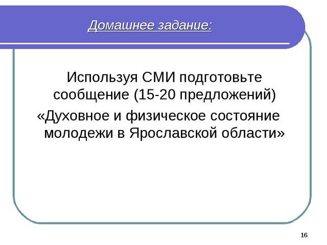 * Домашнее задание: Используя СМИ подготовьте сообщение (15-20 предложений) «...