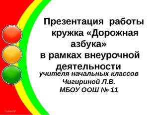 Презентация работы кружка «Дорожная азбука» в рамках внеурочной деятельности