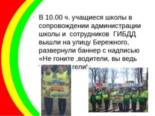 В 10.00 ч. учащиеся школы в сопровождении администрации школы и сотрудников