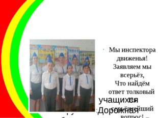 Встреча учащихся кружка «Дорожная азбука» с отрядом ЮИД «Перекрёсток» Мы инс