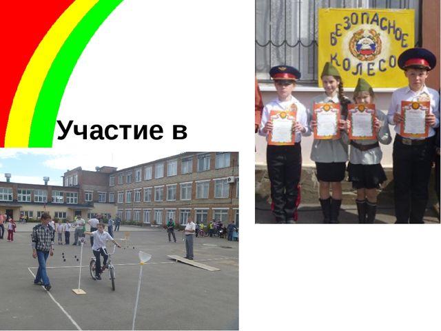 Участие в ежегодном районном конкурсе «Безопасное колесо»