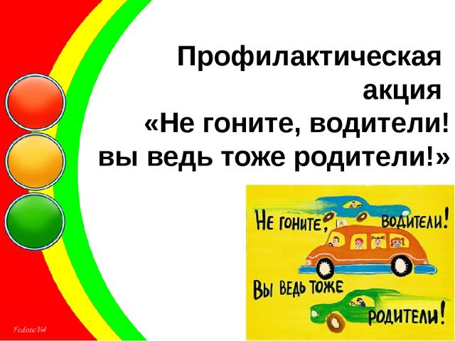 Профилактическая акция «Не гоните, водители! вы ведь тоже родители!»