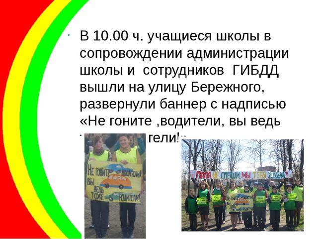 В 10.00 ч. учащиеся школы в сопровождении администрации школы и сотрудников...