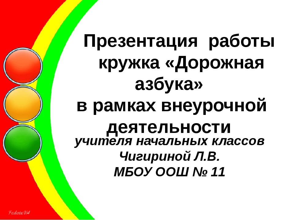 Презентация работы кружка «Дорожная азбука» в рамках внеурочной деятельности...