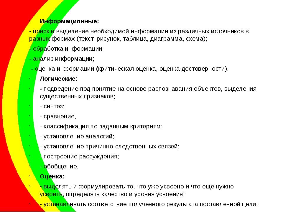 Информационные: - поиск и выделение необходимой информации из различных источ...