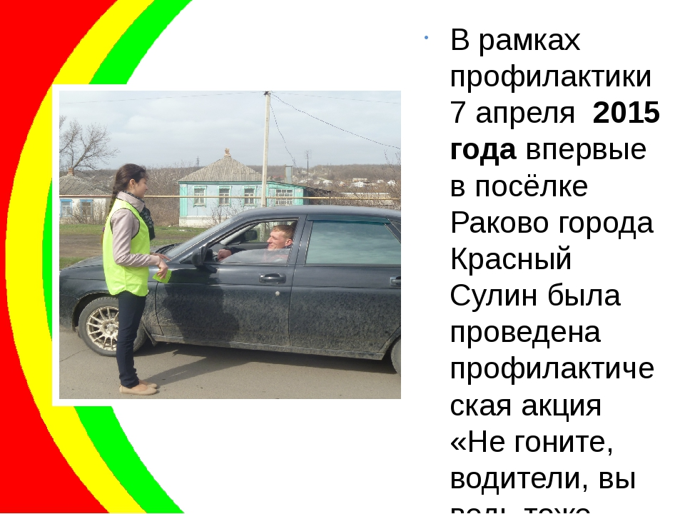В рамках профилактики 7 апреля 2015 года впервые в посёлке Раково города Крас...