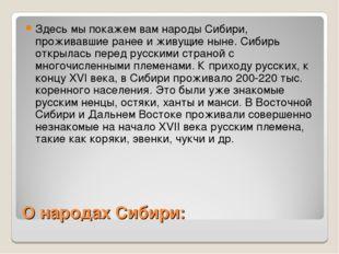 О народах Сибири: Здесь мы покажем вам народы Сибири, проживавшие ранее и жив