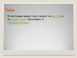 Тазы В настоящее время тазы говорят на русском и на языке тазов. Проживают в