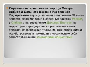 Коренные малочисленные народы Севера, Сибири и Дальнего Востока Российской Фе