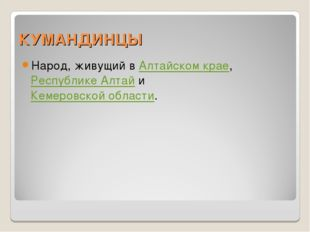 КУМАНДИНЦЫ Народ, живущий в Алтайском крае, Республике Алтай и Кемеровской об