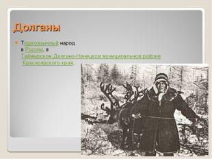 Долганы Тюркоязычный народ в России, в Таймырском Долгано-Ненецком муниципаль