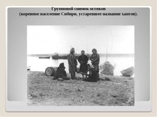 Групповой снимок остяков (коренное население Сибири, устаревшее название хант