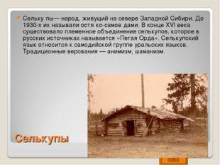 Селькупы Сельку́пы— народ, живущий на севере Западной Сибири. До 1930-х их на