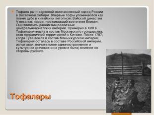 Тофалары Тофала́ры— коренной малочисленный народ России в Восточной Сибири. В