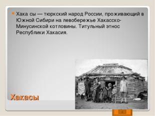 Хакасы Хака́сы — тюркский народ России, проживающий в Южной Сибири на левобер
