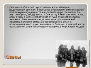 Эвены Эве́ны— сибирский тунгусо-маньчжурский народ, родственный эвенкам. В пр