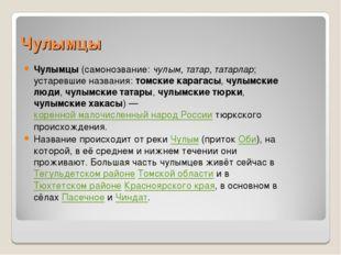 Чулымцы Чулымцы (самонозвание: чулым, татар, татарлар; устаревшие названия: т