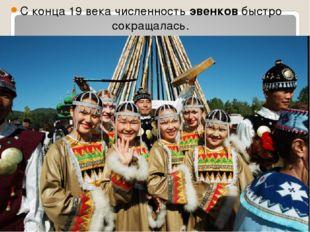 С конца 19 века численностьэвенков быстро сокращалась.