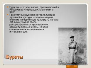 Буряты Буря́ты — этнос, народ, проживающий в Российской Федерации, Монголии и