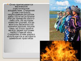 Огню приписывается магическое очистительное воздействие. Очищение огнем счита
