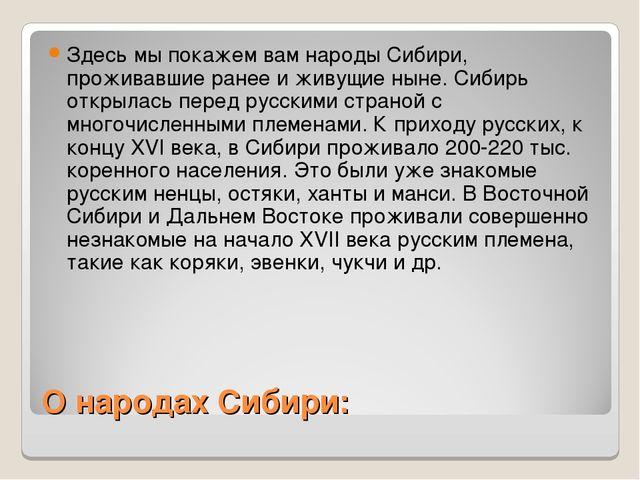 О народах Сибири: Здесь мы покажем вам народы Сибири, проживавшие ранее и жив...