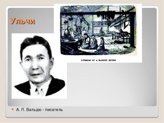 Ульчи А. Л. Вальдю - писатель