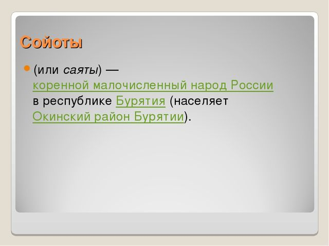 Сойоты (или саяты)— коренной малочисленный народ России в республике Бурятия...