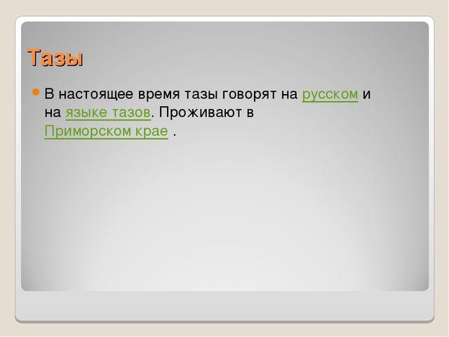 Тазы В настоящее время тазы говорят на русском и на языке тазов. Проживают в...