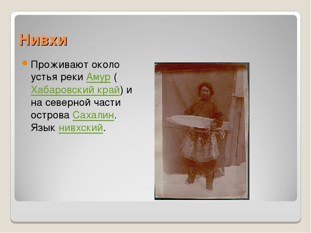 Нивхи Проживают около устья реки Амур (Хабаровский край) и на северной части...