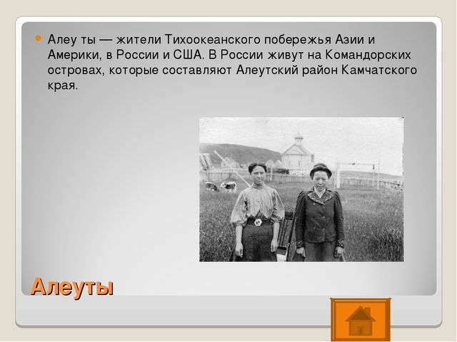 Алеуты Алеу́ты — жители Тихоокеанского побережья Азии и Америки, в России и С...