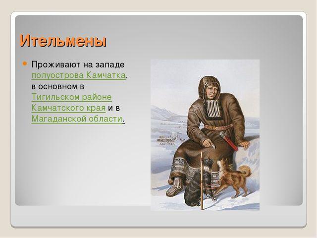 Ительмены Проживают на западе полуострова Камчатка, в основном в Тигильском р...