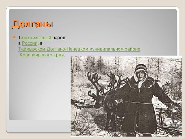 Долганы Тюркоязычный народ в России, в Таймырском Долгано-Ненецком муниципаль...