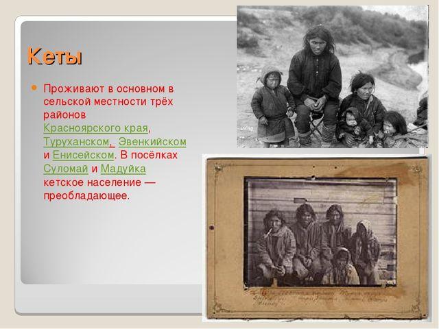 Кеты Проживают в основном в сельской местности трёх районов Красноярского кра...