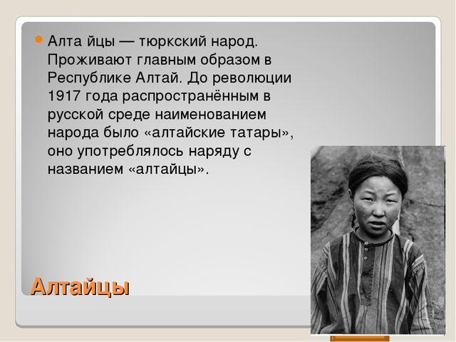 Алтайцы Алта́йцы — тюркский народ. Проживают главным образом в Республике Алт...