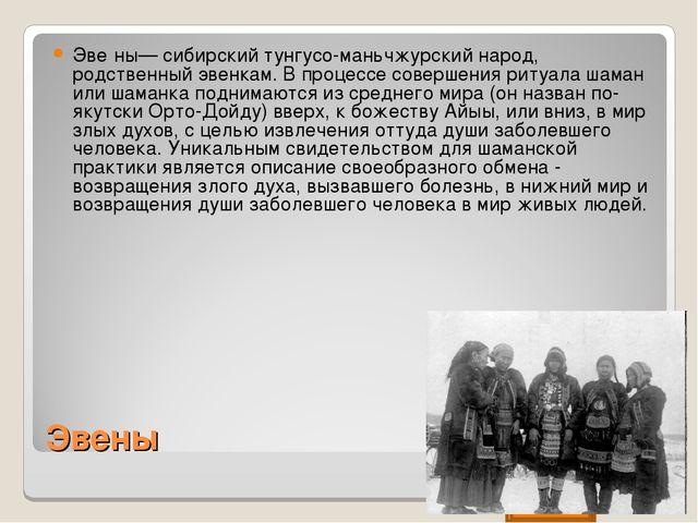 Эвены Эве́ны— сибирский тунгусо-маньчжурский народ, родственный эвенкам. В пр...