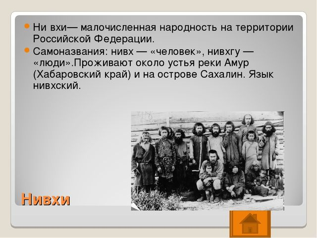 Нивхи Ни́вхи— малочисленная народность на территории Российской Федерации. Са...