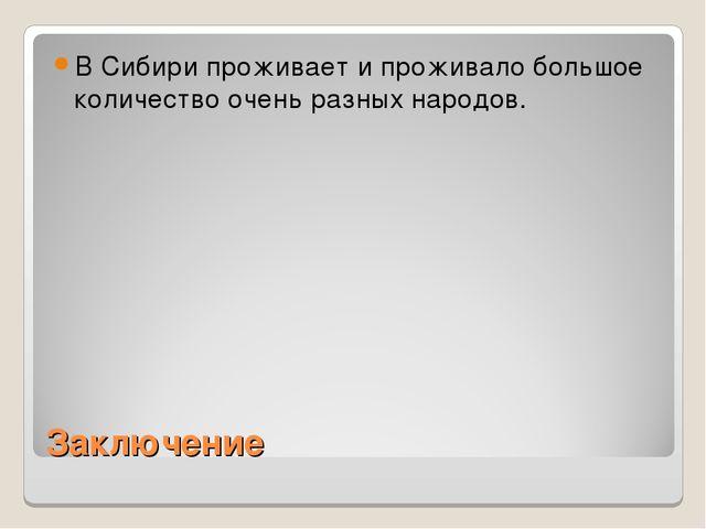 Заключение В Сибири проживает и проживало большое количество очень разных нар...
