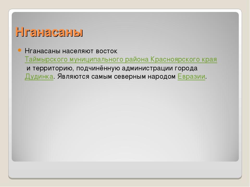 Нганасаны Нганасаны населяют восток Таймырского муниципального района Красноя...
