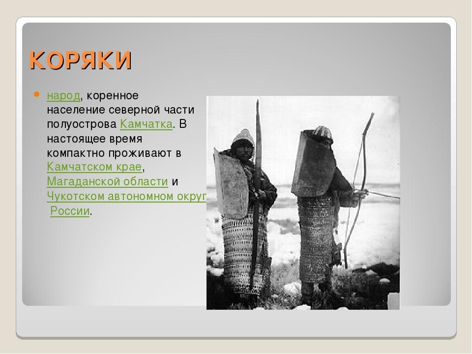 КОРЯКИ народ, коренное население северной части полуострова Камчатка. В насто...