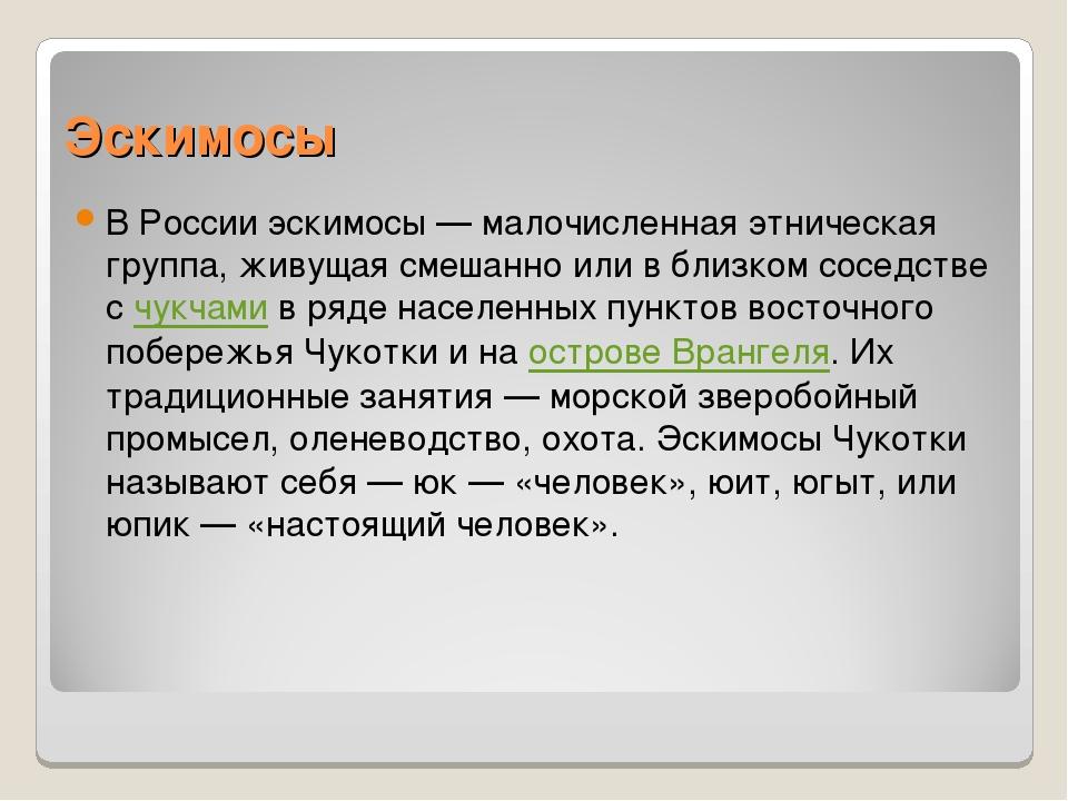 Эскимосы В России эскимосы— малочисленная этническая группа, живущая смешанн...