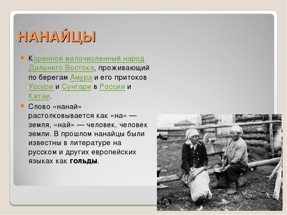 НАНАЙЦЫ Коренной малочисленный народ Дальнего Востока, проживающий по берегам...