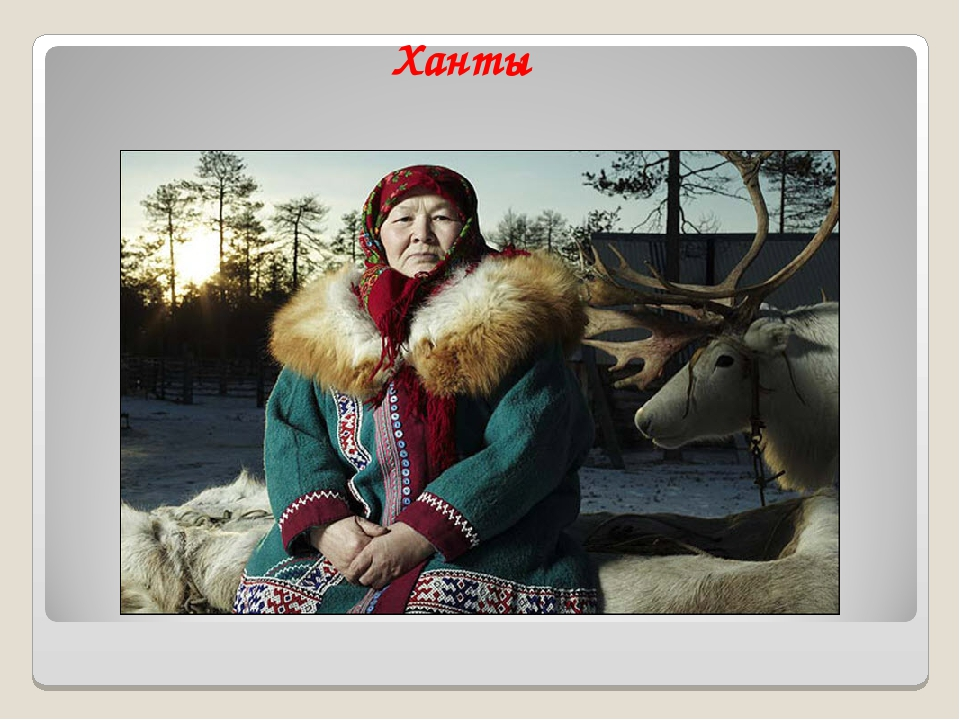 Ханты