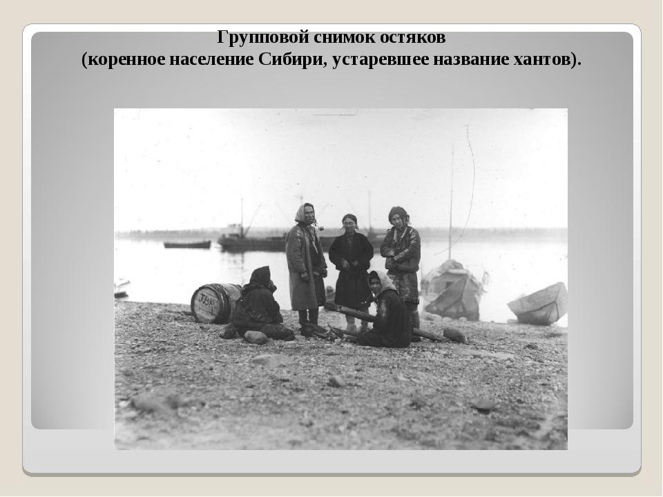 Групповой снимок остяков (коренное население Сибири, устаревшее название хант...