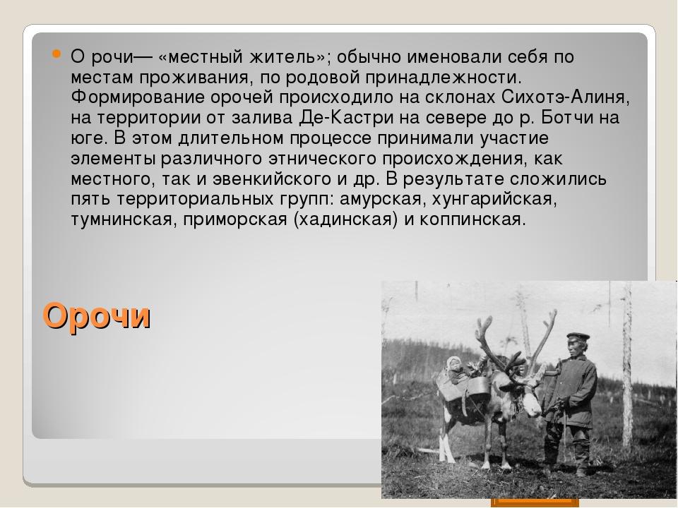 Орочи О́рочи— «местный житель»; обычно именовали себя по местам проживания, п...