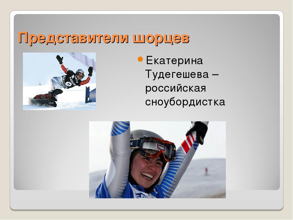 Представители шорцев Екатерина Тудегешева – российская сноубордистка