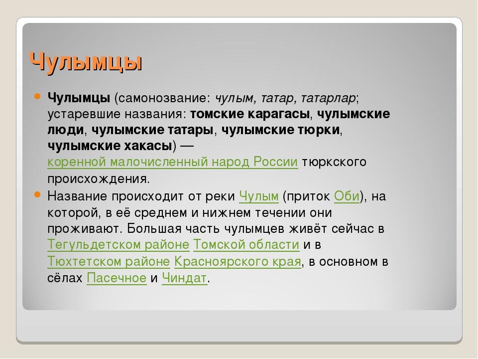 Чулымцы Чулымцы (самонозвание: чулым, татар, татарлар; устаревшие названия: т...