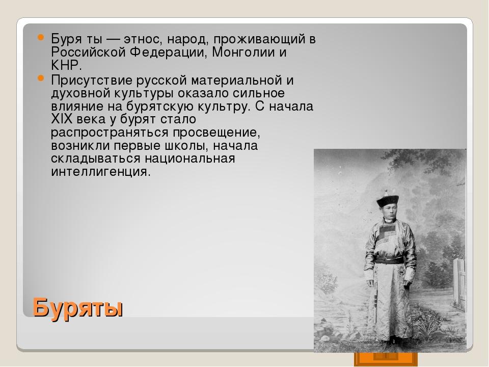 Буряты Буря́ты — этнос, народ, проживающий в Российской Федерации, Монголии и...