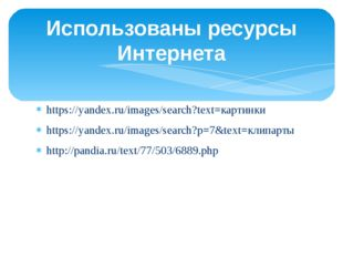 https://yandex.ru/images/search?text=картинки https://yandex.ru/images/search